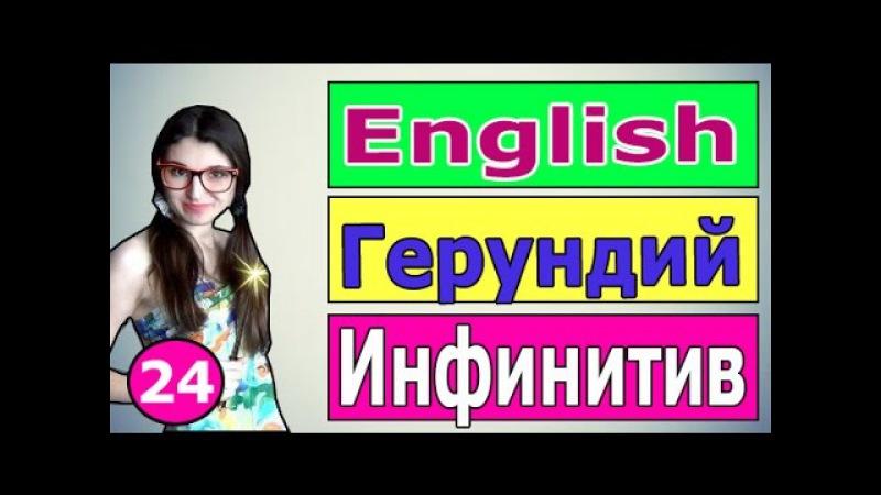 24. Английский: ГЕРУНДИЙ и ИНФИНИТИВ ( Ирина ШИ )