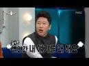 The Radio Star, Kim Soo-ro's Womens #08, 김수로의 여자들 20131106