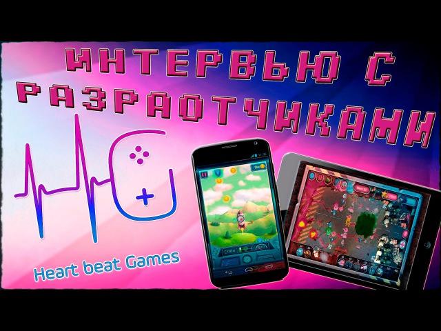 Heart beat Games Интервью с разработчиками