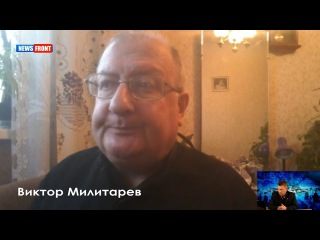 Ситуация в Европе похожа на ту, что была в США перед выборами, - Виктор Милитарев. Часть 1