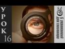 5 упражнений для развития хорошего глазомера.