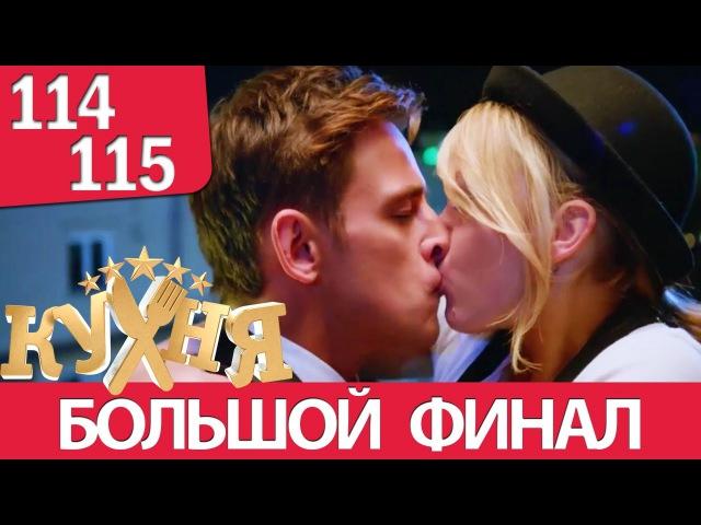 Кухня 114-115 серия (6 сезон 14-15 серия) русская комедия
