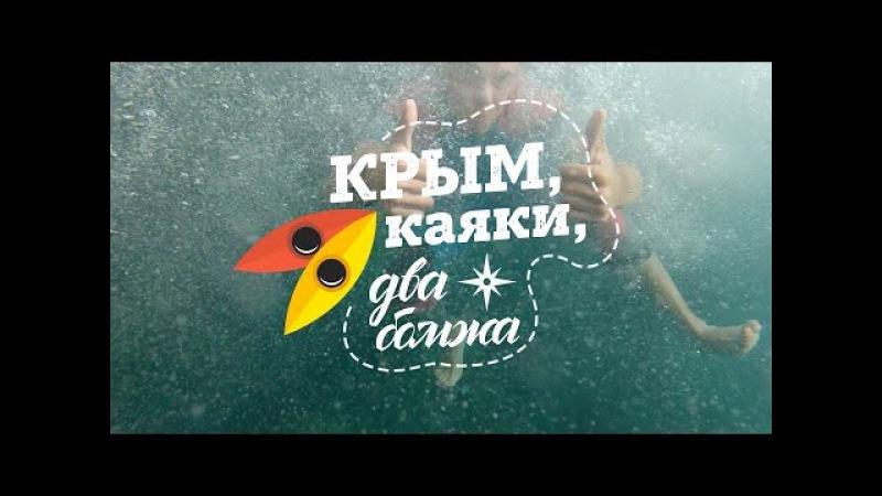 КРЫМ, КАЯКИ, ДВА БОМЖА . Весь сериал в одном видео. » Freewka.com - Смотреть онлайн в хорощем качестве