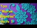 Ирландское кружево Топ Магия бирюзы часть 1 Sleeveless jacket The magic of turquoise Part 1