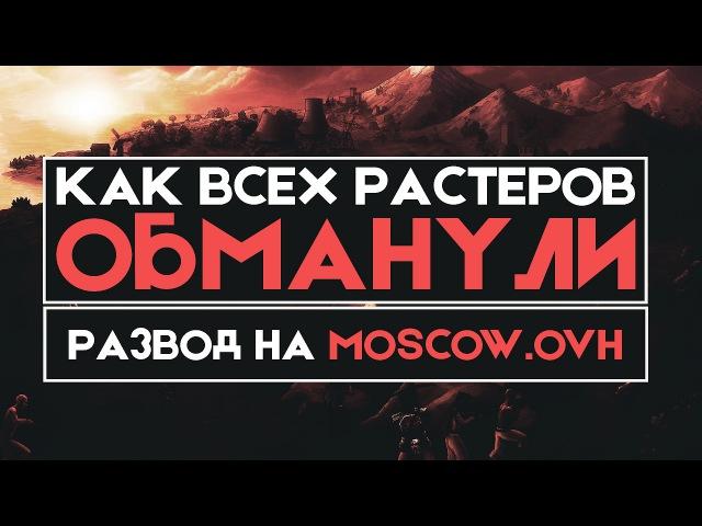 РАЗОБЛАЧЕНИЕ MOSCOW.OVH (12)