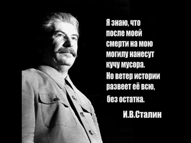 СТАЛИН СПАС РУССКИЙ НАРОД И РОССИЮ ОТ УНИЧТОЖЕНИЯ !