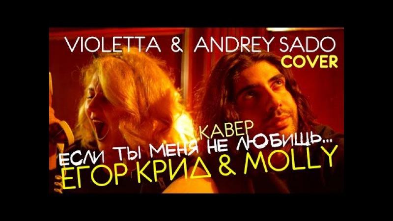 Егор Крид MOLLY -Если ты меня не любишь-Кавер-(Andrey Sado Violetta Cover)