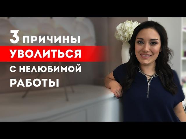 3 причины уволиться с нелюбимой работы || Лариса Парфентьева