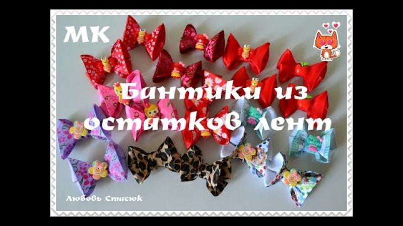 Мини-бантики из остатков лент/Бантики из ленты 2.5 см/Mini bows