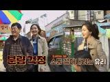 (규라인) 경규 다룰 줄 아는(!) 성유리, 소통&고급정보 획득☆ 한끼줍쇼 26회