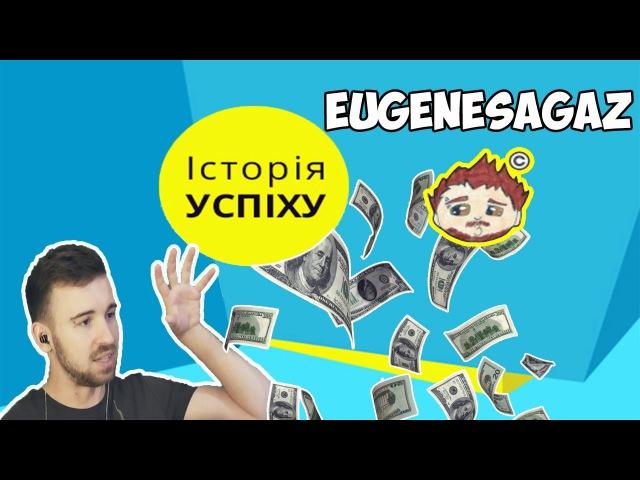 Історія успіху EugeneSagaz | ІНФОРМ921