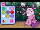 Лунтик. Мини игры - #3 Развивающий игровой мультик для детей.
