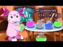 Лунтик. Мини игры - #2 Развивающий игровой мультик для детей.