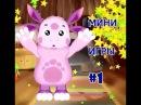 #Лунтик. Мини игры - #1 Развивающий игровой мультик для детей.