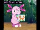 #Лунтик. Мини игры - #4 Развивающий игровой мультик для детей.