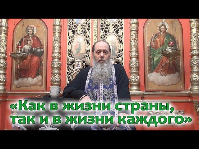 Базовая проповедь Как в жизни страны так и в жизни каждого от 25 03 2017 прот Владимир Головин г Болгар