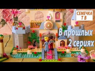 Мультик сериал из конструктора Лего Принцессы Диснея: Подарок Золушке - 3 серия Lego Disney Princess