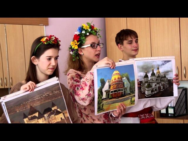 7 чудес Украини в ЦДЮТ Шевченківского р ну м Запоріжжя