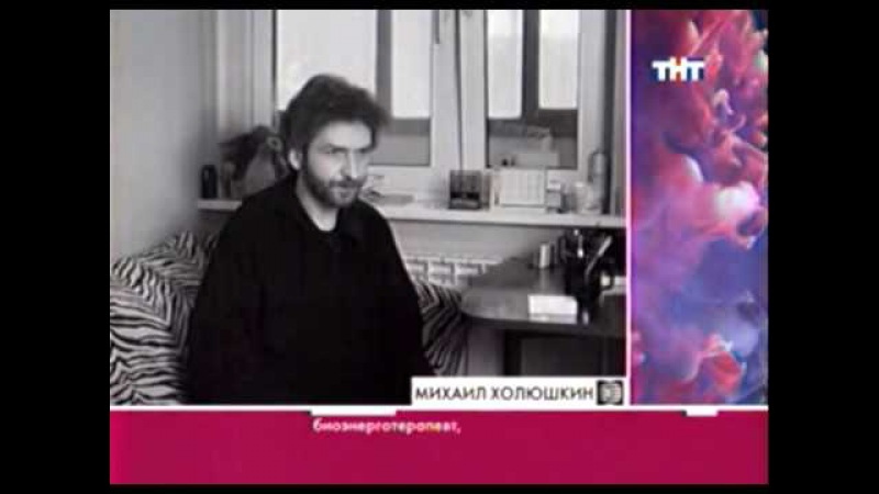 Михаил Холюшкин Биоэнерготерапевт Психогипносугистолог