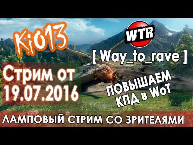 Stream KiO_13 (WTR) of 19.07.2016 - increases efficiency - Tube Stream WoT Live WorldOfTanks (world of tank, приколы, моды, читы, wot)