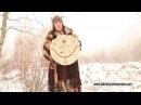 Алла Громова раскрывает тайну настоящего шаманского бубна