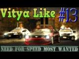 Need for Speed Most Wanted (ЧЁРНЫЙ СПИСОК) ПОБЕДА ! #13 (HD 1080)
