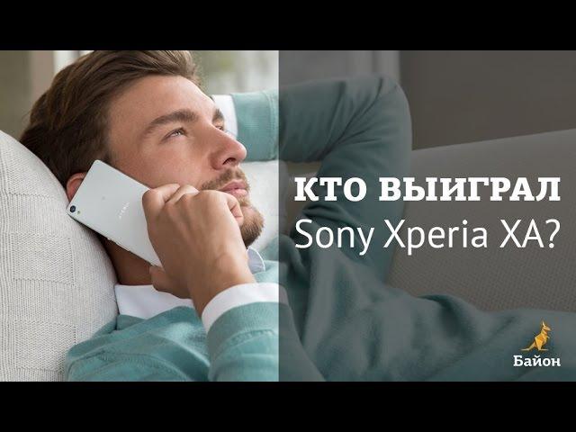 Победитель Sony Xperia XA в фирменном приложении Байон в ВК