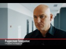 Радислав Гандапас о Кресте лидера