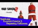 Плохой Санта 2 трейлер в переводе Гоблина - Bad Santa 2 Trailer