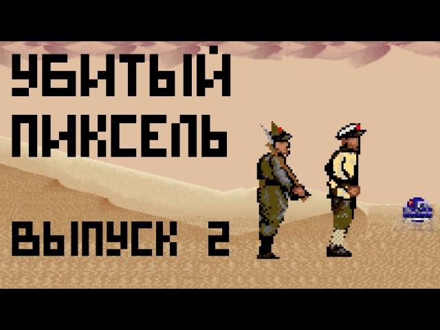 Убитый Пиксель. Выпуск 2