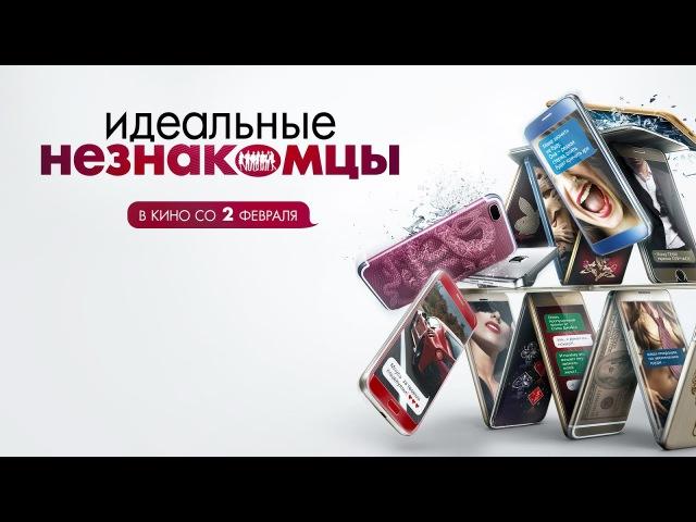 Идеальные незнакомцы / Perfetti sconosciuti (2016) русский трейлер