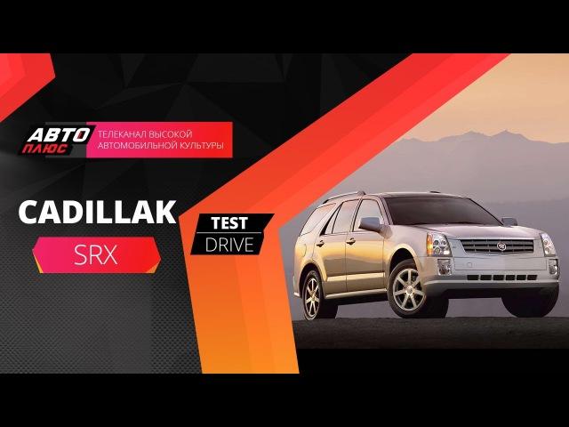 Тест-драйв Сadillac SRX (Наши тесты)