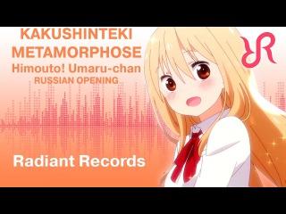 Двуличная сестрёнка Умару (опенинг) [Kakushinteki Metamorphose] перевод / песня на русском