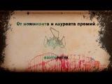 Запах (Буктрейлер от Александра Матюхина)