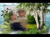 Женя Барс Я целовал тебя во сне среди берёз