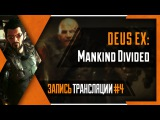 PHombie против Deus Ex: Mankind Divided! Часть 4!