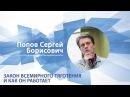 Попов Сергей - Лекция Закон всемирного тяготения и как он работает