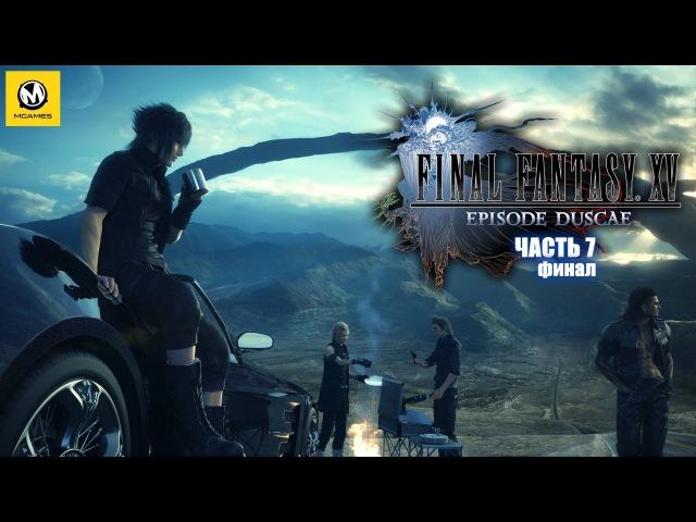 Final Fantasy XV: Episode Duscae – Часть 7 финал (Полное прохождение с комментариями) [PS4]