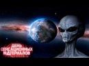 День сенсационных материалов - Пришельцы государственной важности. Погоня 2016