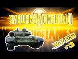 WoT COUB - #3 САМОЕ УГАРНОЕ ВИДЕО ИЗ МИРА ТАНКОВ )))