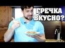 Как приготовить ГРЕЧКУ на гарнир ВКУСНО