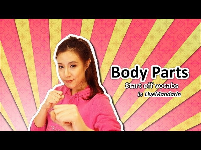 Body Parts in Mandarin / Chinese ~head, neck, shoulder, arm, hand, chest, belly, back, leg, foot