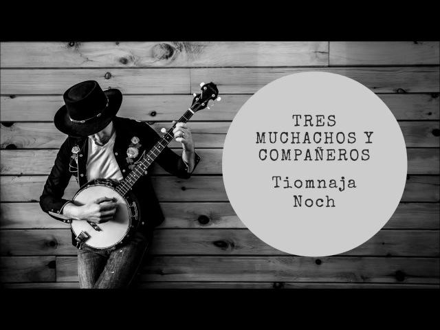 Tres Muchachos y Compañeros - Тёмная Ночь
