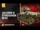 Загляни в Stridsvagn m/42. В командирской рубке. Часть 2 [World of Tanks]
