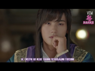 [Mania] Hyorin - Become Each Others Tears (Hwarang OST) рус.суб.