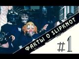 Факты о Slipknot [Выпуск №1]