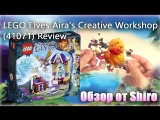 [ОБЗОР LEGO] 41071 Elves Aira's Creative Workshop / Мастерская Айры
