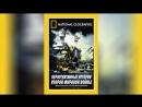 НГО Нерассказанные истории Второй мировой войны (1998) | Untold Stories of World War II