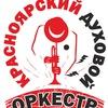 Красноярский духовой оркестр