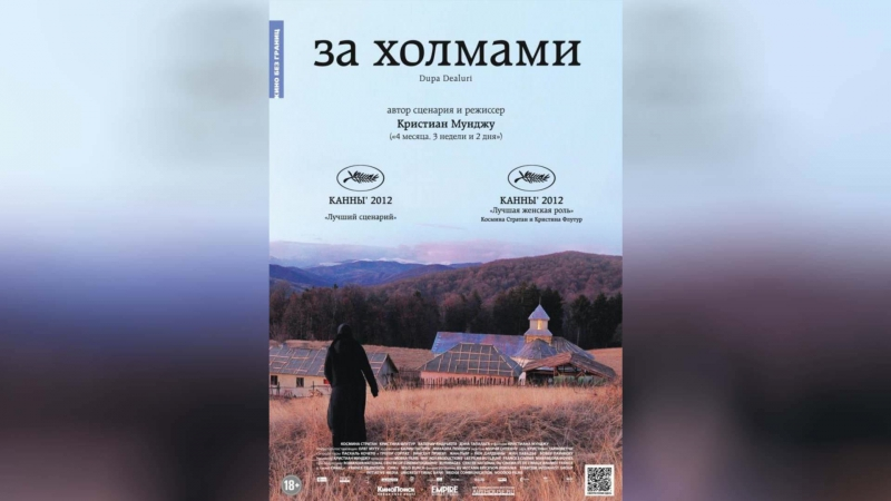 За холмами (2012) | Dupa dealuri